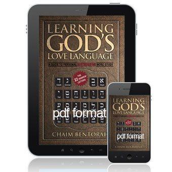 Learning God's Love Language e-version